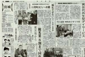 Opening of the first community archive in Watari