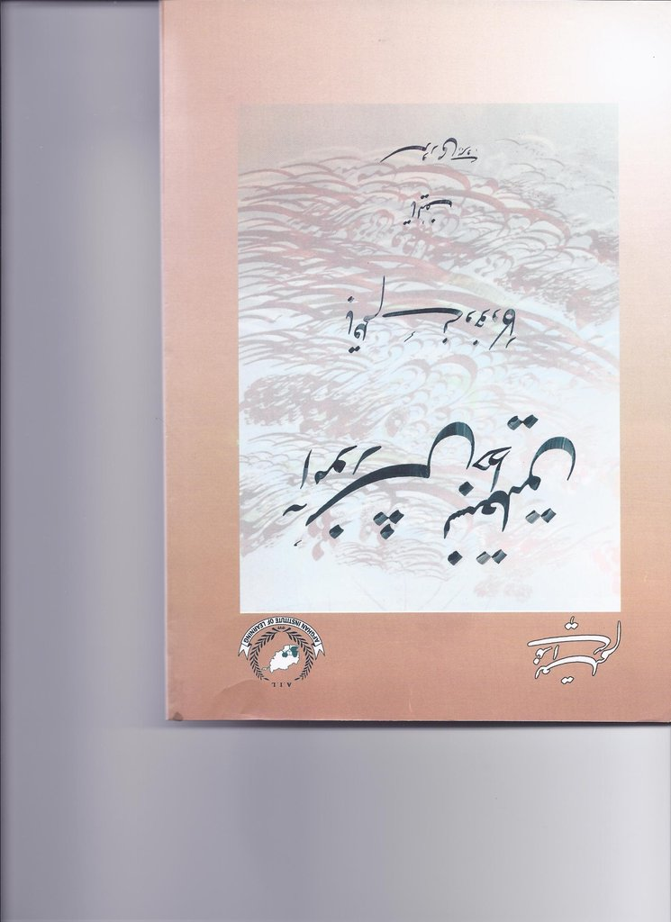 Printing a Calligraphy Book for Afghan Students