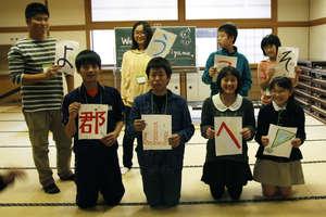 Children welcoming us in Koriyama City