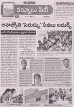 appreciated about seruds orphanage in all papers