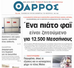 12500 new poor in Kalamata out of 69.000 residents