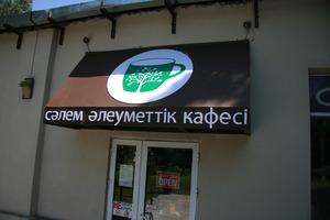The new sign: 'Salem Social Cafe' in Kazakh