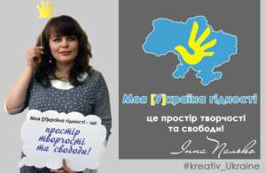 Information campaign poster from Zhytomyr