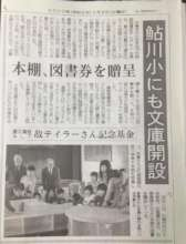 Ayukawa ES Taylor Bunko Newspaper Article
