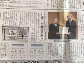 Ishinomaki Mayor Present Appreciation Letter