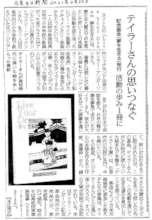 Ishinomaki Shinbun Live Your Dream Book Article