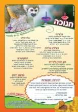 Hanukkah holiday educational activities