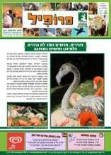 The Zoo's Educational Magazine