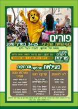 Purim Activities Notice