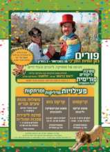 Purim holiday educational activities - coming soon