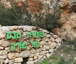 Entrance to the Nahal Soreq Nature Reserve