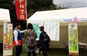Celebrating Green Map-SDGs in Japan with Azuba U