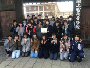 Ueda High School in Nagano, Japan