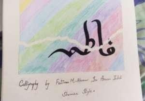 Student work inspired by calligrapher Anwer Shemza