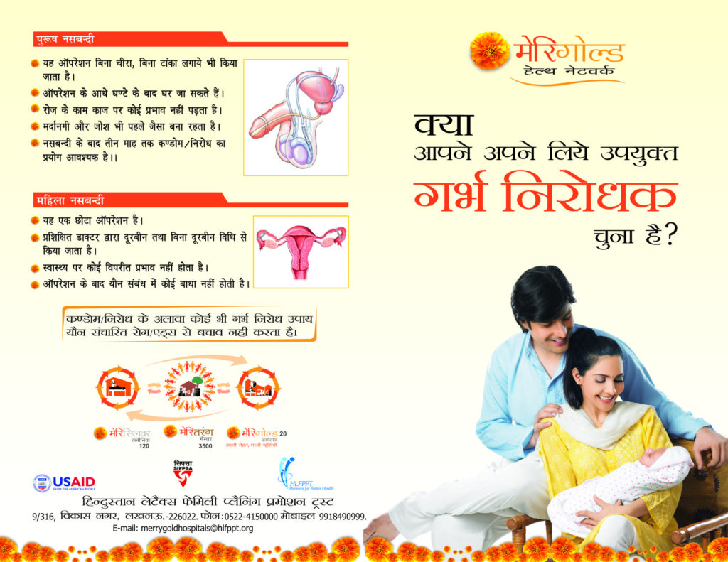 Support Poor Couples to Access Family Planning