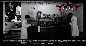 One of the 531 translated chemistry videos