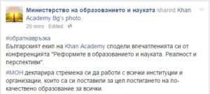 Bulgarian Ministry's of Education about us