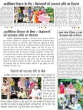 Media coverage of livelihood Support