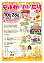 Waiwai Hiroba Flier