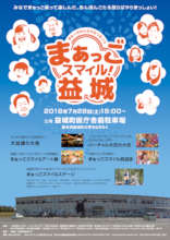 Picture 1: Summer Festival Flier (Front Page)