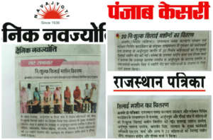 Media Coverage of Sewing machine Programme