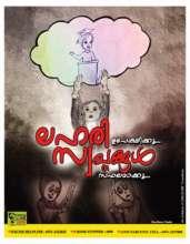 Anti Drug Abuse Campaign by Don Bosco Trivandrum