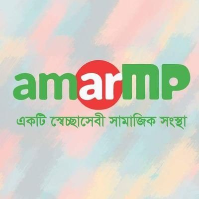 AmarMP com: The gateway to the MP in Bangladesh - GlobalGiving