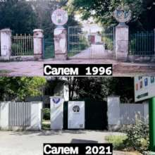 Salem's gates: then and now