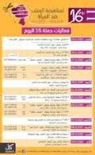 campaign event schedule