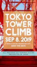 Tokyo Tower Climb 2019
