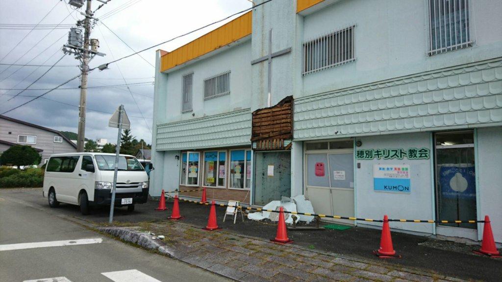 Set Up a New Learning Center for Hokkaido Children