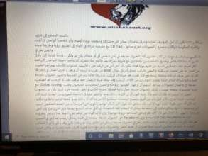 Our Ongoing Comunication with Taiz Governance