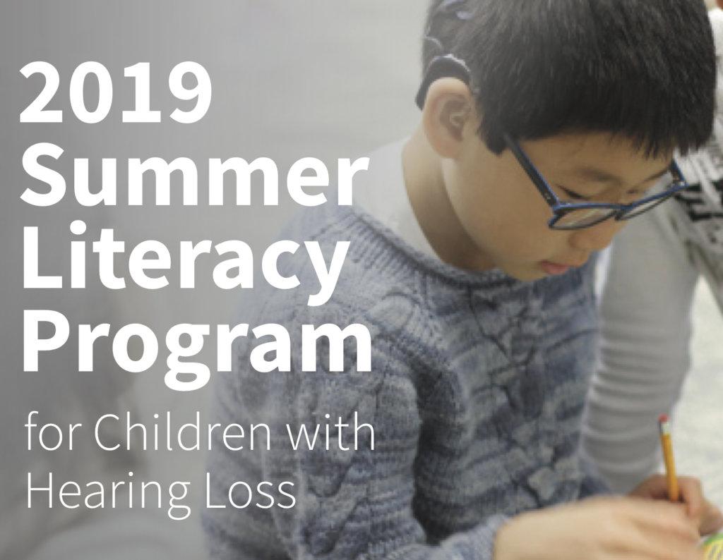 Summer Program for Children with Hearing Loss