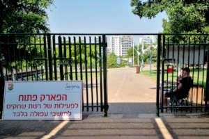 Entrance to Afula public park