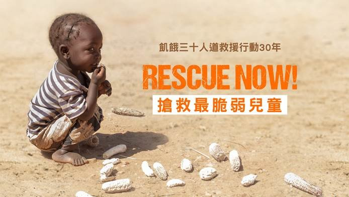 30 Hour Famine Act-Rescue Vulnerable Children Now!