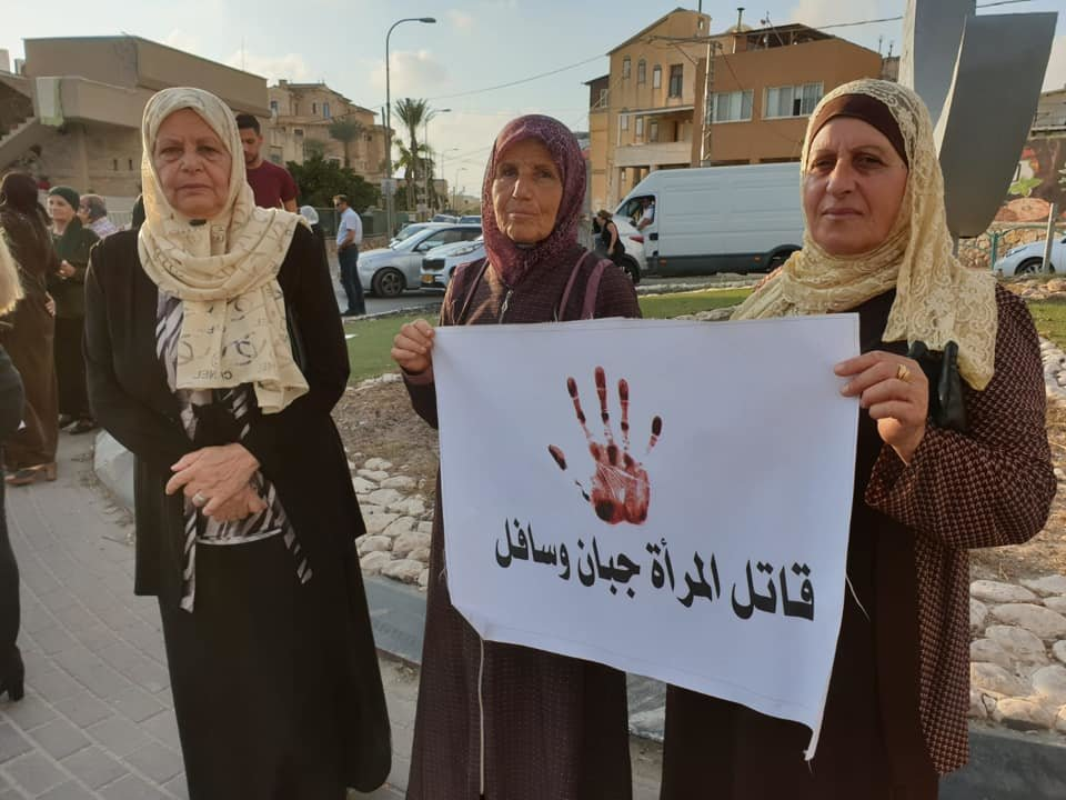 End Violence against Palestinian Women in Israel