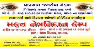 Launchof Cataract Free Sabarkantha - 23 June 2013