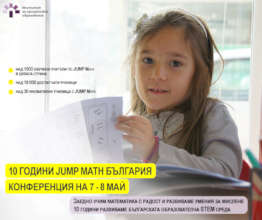 """Online conference """"10 years JUMP Math in Bulgaria"""""""