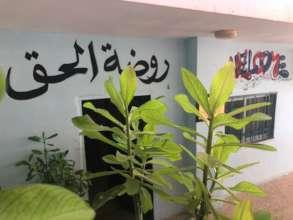Front door of the Al Haj (Truth) Kindergarten