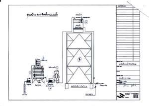 Water Tower Plan