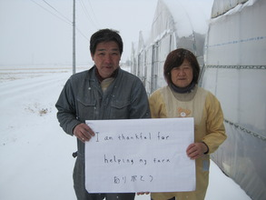 "Kazuo & Masako ""Thank you for helping my farm"""