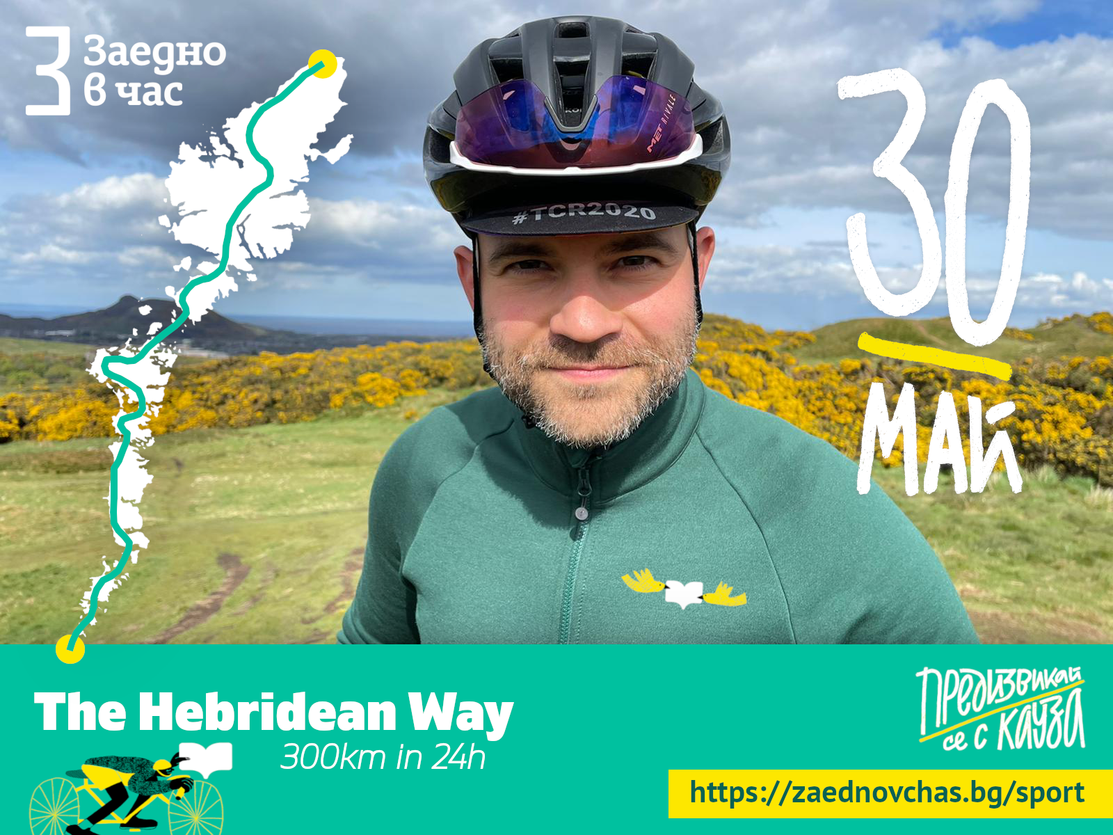 Image for Cycling The Hebridean Way in 24 hours